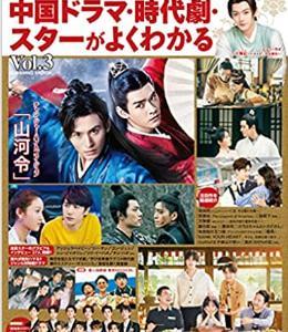 「中国ドラマ・時代劇・スターがよくわかる Vol.3」に創造営のレポが…