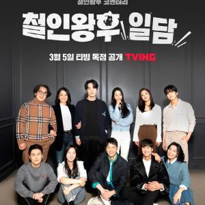 「哲仁王后ビハインド」も放送 - 韓流ドラマ