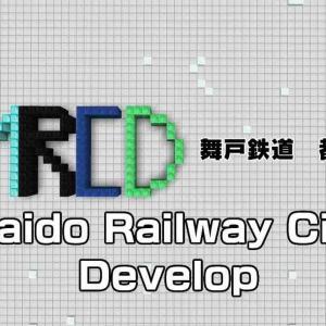 #052 舞戸鉄道都市開発部(MRCD)設置