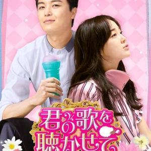 韓国ドラマ 「君の歌を聴かせて」全16話 キム・サンギュン(JBJ95)