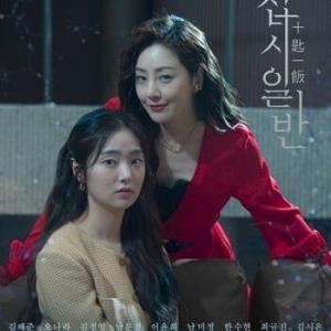 韓国ドラマ 「ミリオネア邸宅殺人事件」(全8話)十匙一飯 オ・ナラ