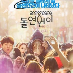 韓国映画 「フィッシュマンの涙」 イ・グァンス パク・ボヨン