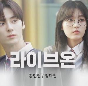 韓国ドラマ 「ライブオン」全8話 ファン・ミンヒョン チェ・ビョンチャン