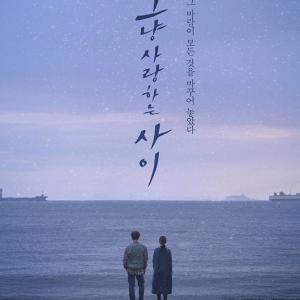 韓国ドラマ「ただ愛する仲」全16話 2PMジュノ  イ・ギウ