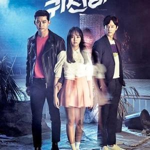 韓国ドラマ「キスして幽霊!~Bring it on, Ghost~」全16話 オク・テギョン キム・ソヒョン