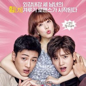 韓国ドラマ 「力の強い女ト・ボンスン」全16話 勝手な感想 パク・ボヨン ヒョンシク ジス