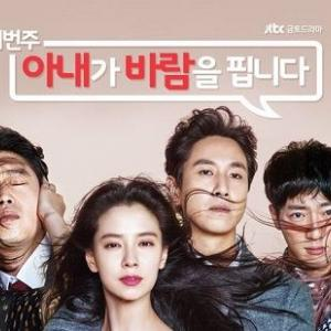 韓国ドラマ 「今週、妻が浮気します」全12話 イ・ソンギュン ソン・ジヒョ