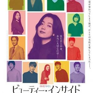 韓国映画「ビューティーインサイド」 ハン・ヒョジュ パク・ソジュン