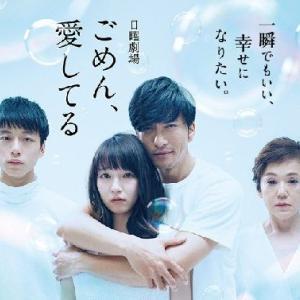 韓国ドラマリメイク 「ごめん、愛してる」 長瀬智也 イ・スヒョク