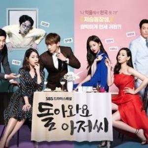 韓国ドラマ 「帰ってきてダーリン」(帰ってきて、おじさん)全20話 勝手な感想 ピ(RAIN)オ・ヨンソ