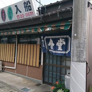 ●入船(いりふね)○中華そば かつ丼  定食 食堂■関市□岐阜県