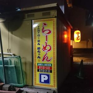 ●TENTらーめん杉ちゃん(てんとらーめんすぎちゃん)○ラーメン ■関市□岐阜県