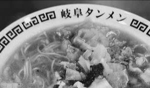 ●岐阜タンメン 関店○オープン前情報■関市□岐阜県
