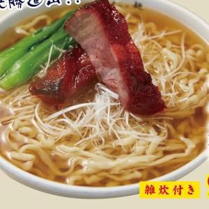 ●麺屋白神 本店○Clear豚骨煮干し魚醤そば■関市□岐阜県