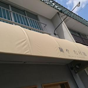 ●麺やたけ田(めんやたけだ)○ラーメン■小牧市□愛知県