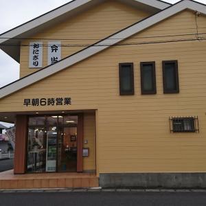 ●米いち(こめいち)○おにぎり 寿司 お弁当■大垣市□岐阜県