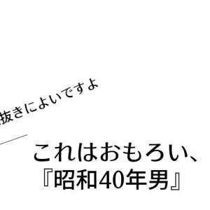 これはおもろい、『昭和40年男』【息抜きにうってつけ】