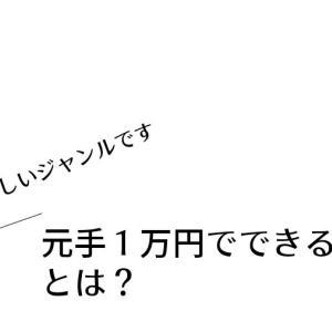 元手1万円でできるせどりとは?【「ジャンク時計」のせどり】