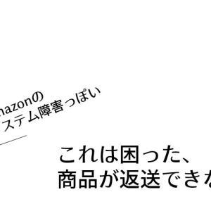 これは困った、商品が返送できない【Amazonのシステム障害っぽい】