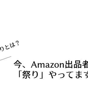 今、Amazon出品者向けに「祭り」やってます。【祭りとはなんぞや】