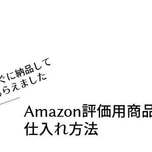 Amazon評価用商品の仕入れ方法【すぐに納品してもらえました】