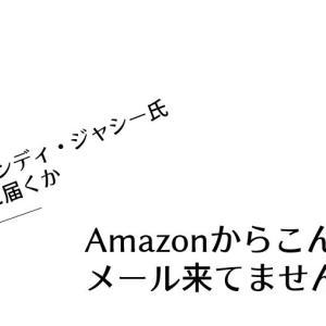 Amazonからこんなメール来てませんか?【アンディ・ジャシー氏に届くか】