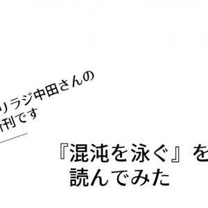 『混沌を泳ぐ』を読んでみた【オリラジ中田さんの新刊です】
