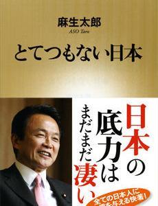 麻生太郎の迷著「とてつもない日本」