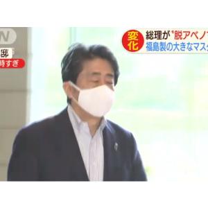 安倍ちゃん、給食マスクを着けるのをやめて福島製の大きなマスクを使い始めるwww