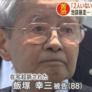 飯塚幸三さんのWikipediaがあまりにも酷いと話題にwww