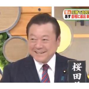 USB大臣で有名な桜田議員「安倍さんが急に亡くなられたちゃったので...」