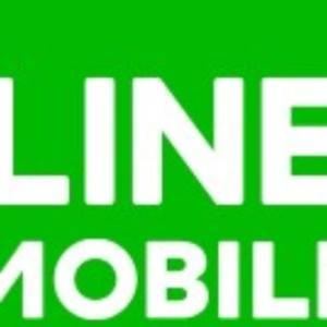 格安SIMをmineo(マイネオ)からLINEモバイルに変えてみた結果