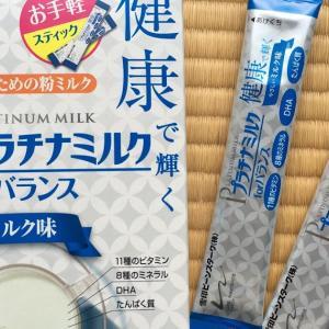 【34週2日】大人用の粉ミルク「プラチナミルク」を使ってみました