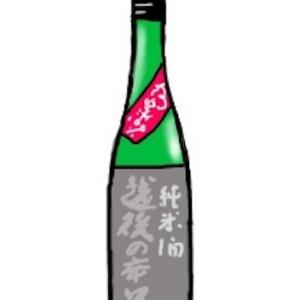 今日のお酒:越後の辛口