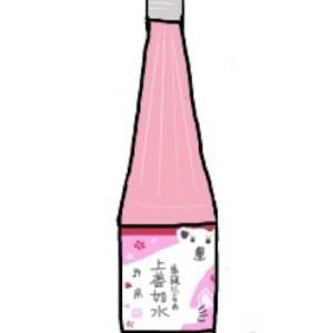 今日のお酒:生酛にごりの上善如水 純米