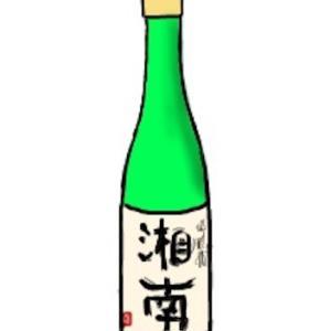 今日のお酒:湘南 吟醸酒