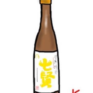 今日のお酒:七賢 淡麗純米