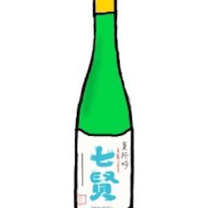 今日のお酒:七賢 夏純吟