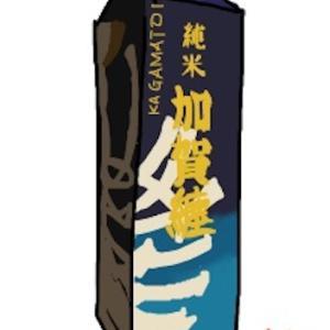 今日のお酒:加賀纏 純米パック