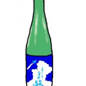 今日のお酒:うすにごり 純米吟醸 駿