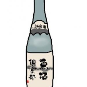 今日のお酒:魚沼倶楽部 純米酒