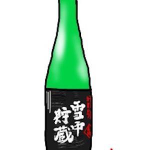 今日のお酒:北鹿 雪中貯蔵 特別純米