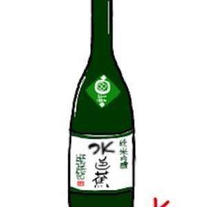 今日のお酒:水芭蕉 純米吟醸