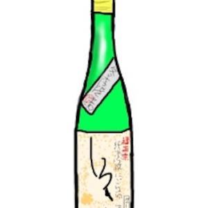 今日のお酒:しろき 純米にごり酒