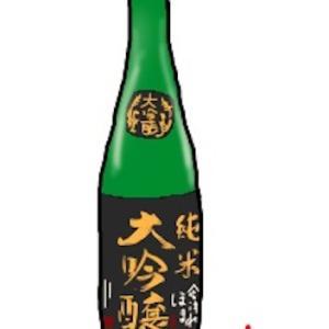 今日のお酒:純米大吟醸 会津ほまれ