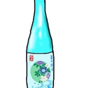 今日のお酒:夏の純米 渓流
