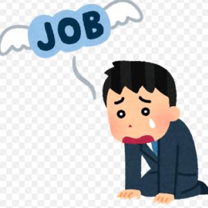 無職です。就職したいです。