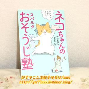 【お片付け】私の教本「ネコちゃんのスパルタおそうじ塾」