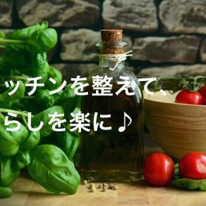 お片づけ体験レッスン・キッチン編【開催報告】