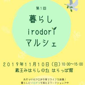 11/10(日)【暮らしirodoriマルシェ】開催します